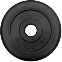 Диск тренировочный черный Антат 2,5 кг (26, 31, 51 мм)